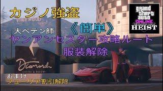 【GTA5】 カジノ強盗 ヤン・アンセスター簡単攻略ルート解説 服装解除&フューリア割引解除(解説のみ)