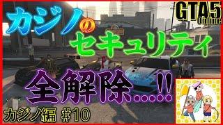 【GTA5/グラセフ】カジノ強盗フィナーレは目前!最後の必須ミッションをクリアしてきます!/ダイヤモンドカジノ強盗Part10(非チート、非グリッチ)
