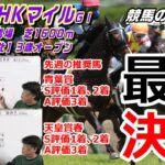 【競馬】NHKマイル2021 最終考察 軸向きの推奨馬 穴の相手馬【競馬の専門学校】