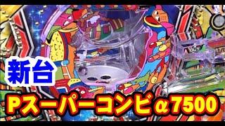 【新台】Pスーパーコンビα7500 【初打ち】 打ってきたよ! 【パチスロ】【パチンコ】