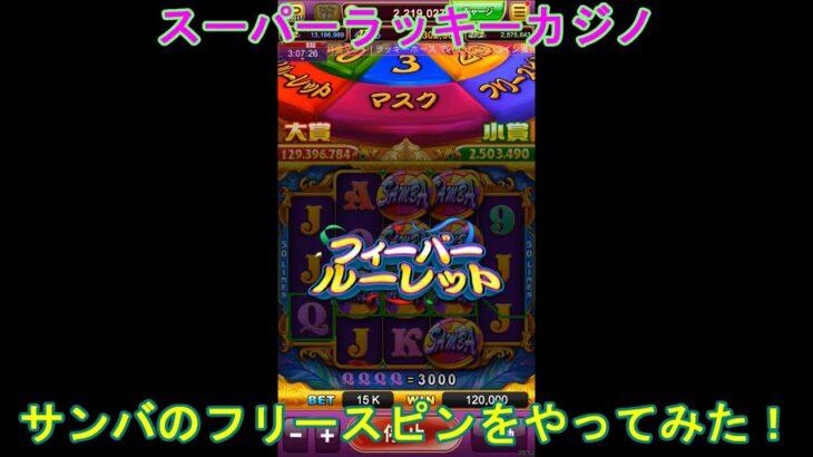 【スーパーラッキーカジノ】フリーフリースピンをやってみた!Part2