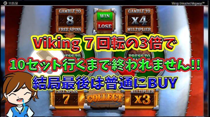 【Viking】7回転の3倍で10セット行けるまでやめれない!?地獄のヴァイキングチャレンジ【ボンズカジノ】
