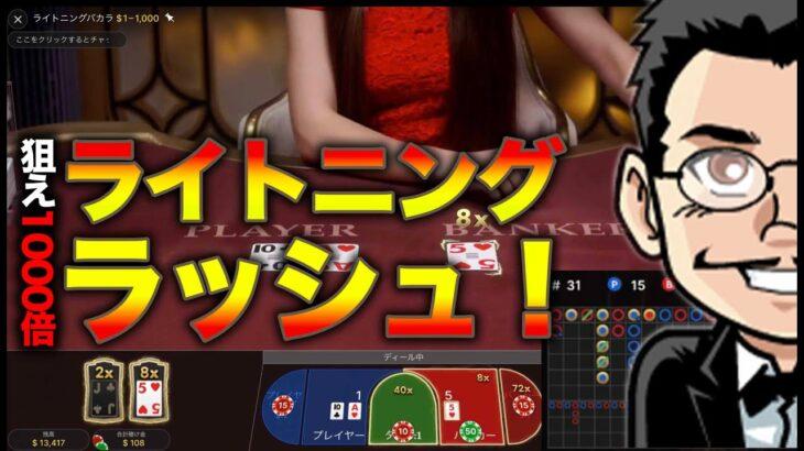 ライトニングラッシュ!ライトニング連発!|ワンダーカジノ(WONDER CASINO)