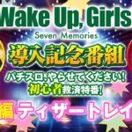 パチスロ Wake Up, Girls!Seven Memories【初心者救済特番!実践編ティザートレイラー 】