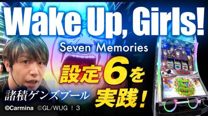 【新台】パチスロWakeUp,Girls/諸ゲンが新台試打解説
