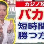 【カジノ攻略】バカラで短時間で勝つ!!パーレー法を実践!!前半