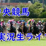 【中央競馬】競馬実況ライブ オークスほか