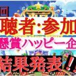 東京カジノプロジェクト カジプロ 参加型 懸賞 攻略 必勝 プレゼント
