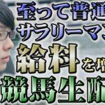 【競馬生配信】普通のサラリーマンが給料を増やすための地方競馬【船橋競馬】【東京湾カップ】