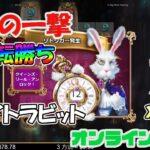 (高配当)粘りの一撃!!ホワイトラビット【オンラインカジノ】【ライブカジノハウス】