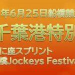 【船橋競馬予想】千葉港特別、他10R・12R【2021年6月25日】