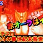激闘185【パチスロ北斗の拳世紀末救世主伝説】赤オーラはイケる!!!
