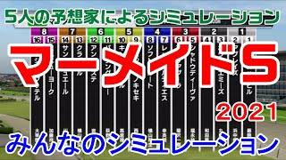 マーメイドステークス2021 みんなのシミュレーション 【スタポケ】【競馬予想】