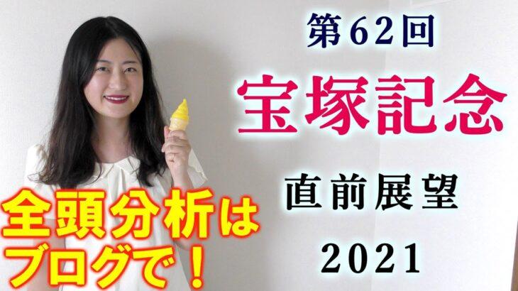 【競馬】宝塚記念 2021 直前展望 (登録馬全頭分析はブログで!)ヨーコヨソー
