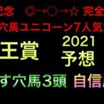 【競馬予想】 地方交流重賞 帝王賞 2021 予想
