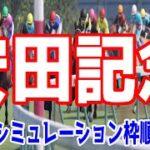 安田記念2021 枠順確定後ウイポシミュレーション 【競馬予想】グランアレグリア