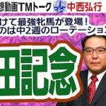 【競馬ブック】安田記念 2021 予想【TMトーク】(栗東)