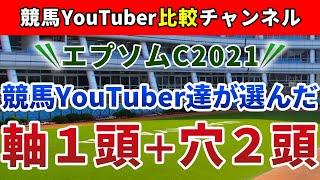 エプソムカップ2021 競馬YouTuber達が選んだ【軸1頭+穴2頭】