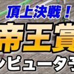 頂上決戦!2021帝王賞 シミュレーション 地方の雄カジノフォンテンが中央最強2騎に挑む!