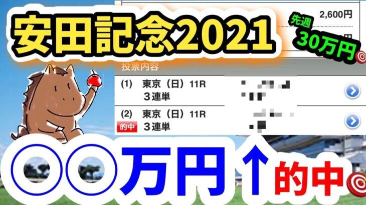 """安田記念 2021【3連単的中🎯】アナ53の競馬人生""""レース結果""""新馬券術・裏スーパーアナ5買い"""