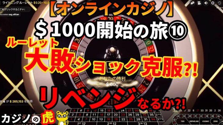 #269【オンラインカジノ|ルーレット😻】大敗(-$1300)ショック克服?!そしてリベンジ?!|$1000開始の旅 in カジノイン⑩