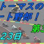 【オートレース】トーマスのオート野郎。第3話。伊勢崎オート稲妻賞、開幕。おじいちゃんから今日も勝負。