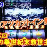 激闘59【パチスロ北斗の拳世紀末救世主伝説】超激アツカットイン発生!!