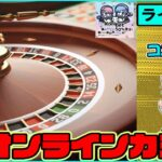 6月18回目【オンラインカジノ】【コニベット】