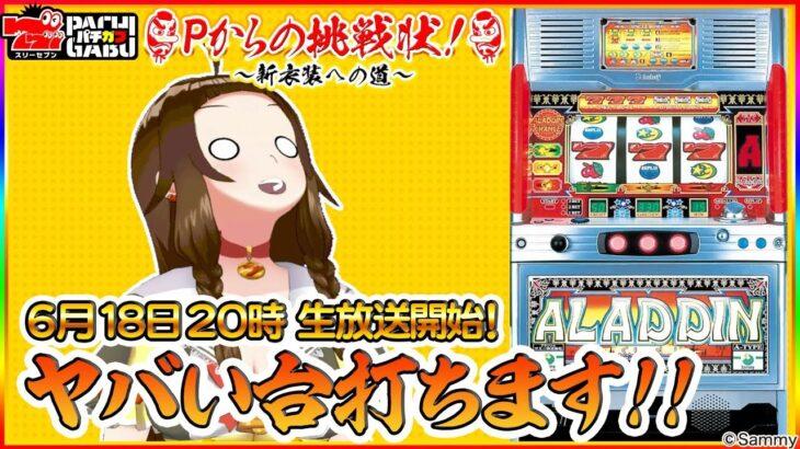 上乗恋実戦生配信!【6月18日の20時開始!】【Pからの挑戦状!】【4号機アラジンA】