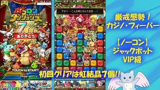 【ポコダン】7周年記念 厳戒態勢!カジノ・フィーバー 【ノーコン】ジャックポット VIP級