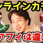 【ひろゆき】オンラインカジノのアフィリエイトで稼いでも大丈夫?【副業/Casino/ポーカー】