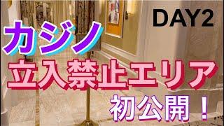 【Day2】予算8000万円のカジノ💰ハイローラー💰エリアのご紹介♪