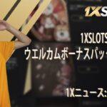 FAQ INFO #5: 1xSlotsカジノでのウエルカムボーナスパックについて