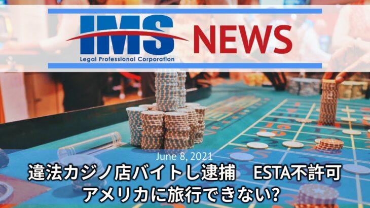 【IMS News】違法カジノ店バイトし逮捕 ESTA不許可 アメリカに旅行できない?   行政書士法人IMS