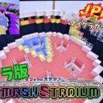 【マイクラ】マイクラ版スマッシュスタジアム JPラッシュ動画 (カジノワールド)