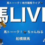 【馬LIVE】馬トーーク!ライブ #24 船橋競馬とゆるーークの馬トーーク!ライブ