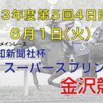 金沢競馬LIVE中継 2021年6月1日