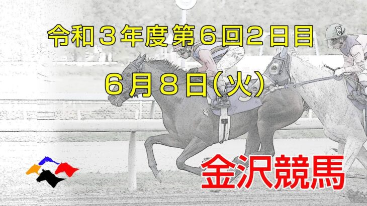 金沢競馬LIVE中継 2021年6月8日