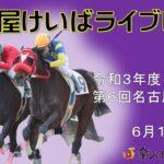 名古屋競馬Live中継 R03.06.17