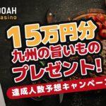 【エルドアカジノ】Mission:3万円を6万円にしろ!! 簡単すぎワロタリンwwwww