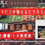 【オンラインカジノ】勝ちやすさ歴代No.1!vol.004 004 SADIE SWIFT
