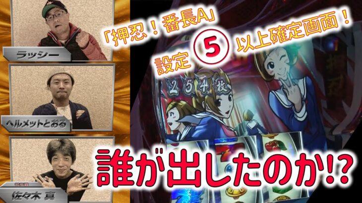 S-1 GRAND PRIX 505話【押忍!番長A】【パチスロ 不二子 TYPE A+】【ハナビ】