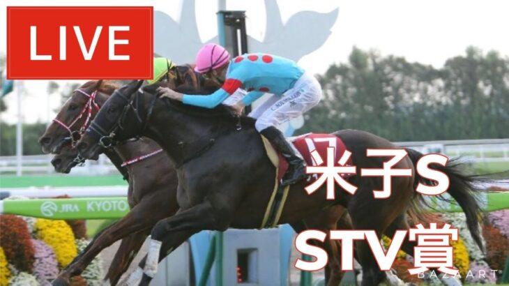 【競馬中継】『 STV賞 , 米子S 』 ~  ★予想バトル開催中★