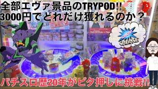 TRYPODの景品が全て【エヴァンゲリオン】パチスロ歴20年が3000円ビタ押しに挑戦する!果たしていくつ獲れるのか?