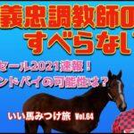 【競馬・馬主】高橋義忠調教師のすべらない話!(後編)いい馬みつけ旅(Vol065)