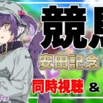 【競馬同時視聴】リアルタイムで安田記念の予想・実況をしていくぞ!東京競馬場【Vtuber 】
