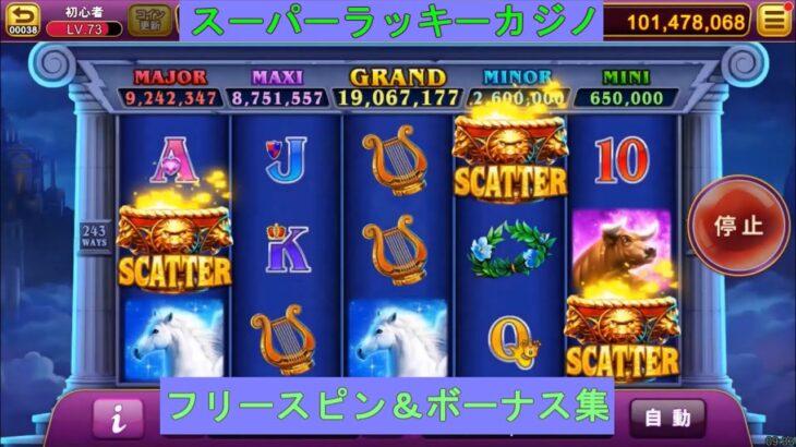 【スーパーラッキーカジノ】【ゼウス】フリースピン&ボーナス集