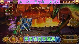 【スーパーラッキーカジノ】三勇者全面覚醒をやってみた!