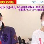 【競馬エイト調教診断】マーメイドS(柳&ミッキ)