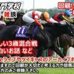 【競馬】安田記念回顧 血統の面白いお話【競馬の専門学校】